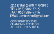 경남 함안군 칠원면 무기리950 TEL:055)586-7715 FAX:055)586-7716 COPYRIGHT(c) 2013 CHANGMIN TECHRON ALL RIGHTS RESERVED.